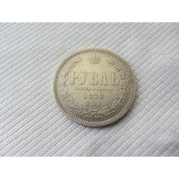 1 рубль 1878 г. СПБ  Н.Ф.