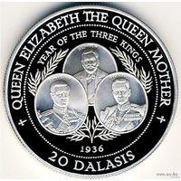 Гамбия 20 деласи 1994г.  Год трёх королей-1936!!! PROOF (тираж-30000шт.) - серебро!!!