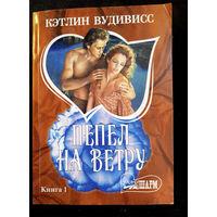 Пепел на ветру. Книга 1. Кэтлин Вудивисс #0086-2
