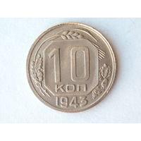 10 копеек 1943 XF #1