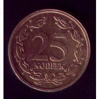 25 копеек 2005 год Приднестровье