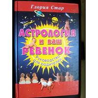 Астрология и ваш ребенок.