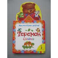 Книга Теремок издательства Росмэн