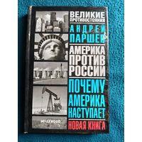 Андрей Паршев Почему Америка наступает. Америка против России.
