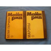 """Майн Рид : """" Белая перчатка"""", """" Мароны """" цена за 2 книги ( 9 фото)"""