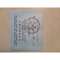 Проездной билет (месячный билет на предъявителя) АВТОБУС