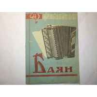 Паспорт на баян. 1968 г.