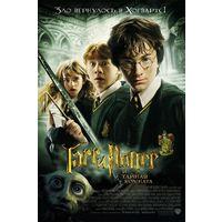 Фильмы: Гарри Поттер и Тайная Комната (Лицензия, DVD)