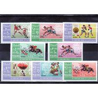 Бахрейн. (Манама).Олимпийские игры.Мехико.1968.