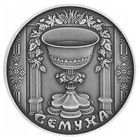 """Беларусь, 1 рубль 2006 год,  """"Праздники и обряды белорусов - Сёмуха (Троица)"""""""
