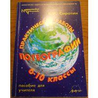 Практические работы по географии 6-10 классы. Пособие для учителя. В.И. Сиротин. 1998г.