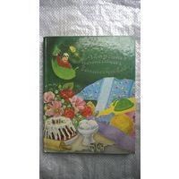 С. Сахарова  Академия домашних волшебников // Иллюстраторы: Н. Андрасюк, С. Бартлова. Цветные вклейки