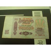 25 рублей 1961(5)