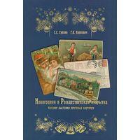 Новогодняя и Рождественская открытка России - на CD