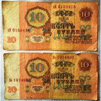 СССР, 10 рублей (образца 1961 года) Зэ, хК