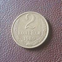2 копейки 1989 год