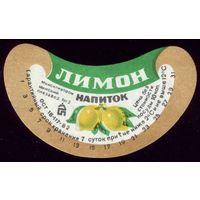Этикетка Лимон Минск