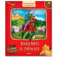 Рыцари и замки. ( интерактивная книга с окошками )