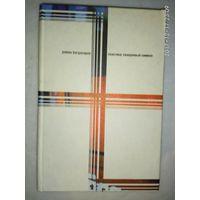 Богдасаров Роман. Свастика священный символ. 2002г.