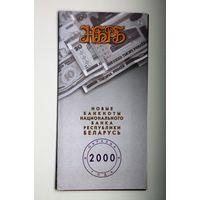 Буклет НБРБ к банкнотам образца 2000 года. старт с 1 копейки