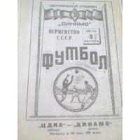 09.08.1947--ЦДКА Москва--Динамо Минск