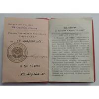 """Удостоверение к медали """"За трудовое отличие"""" 1981г."""