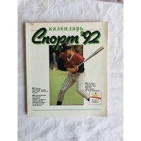 Календарь Спорт 92