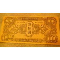 Китай 100 юань. AC 385823 (копия) распродажа