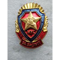 Знак:МВД- за заслуги.