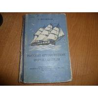 Русские кругосветные мореплаватели 1947 год