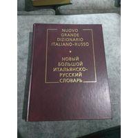 Словарь итальянско-русский 300 000 слов 1230 страниц
