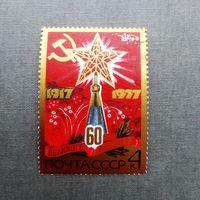 Марка СССР 1977 год. 60 лет Великой Октябрьской революции