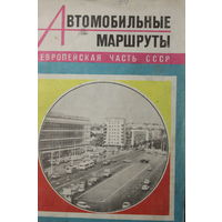 Автомобильные маршруты. Европейская часть СССР, 1973