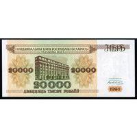 Беларусь. 20 000 рублей образца 1994 года. Серия АТ. Узкая башня. UNC
