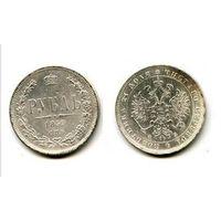 Россия 1859 монета РУБЛЬ копия РЕДКАЯ