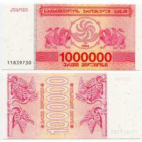 Грузия. 1 000 000 купонов (образца 1994 года, P52, UNC)