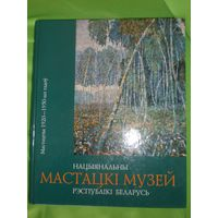 Мастацкi музей РБ