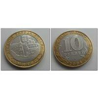 10 руб Россия Дмитров, 2004 год, ММД
