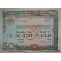 СССР облигация на сумму 50 рублей 1982 г.