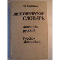 Анатомический словарь .Латинско-русский Русско -латинский