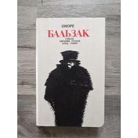 Бальзак - Гобсек