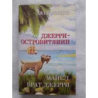 """Книга Джек Лондон """"Джерри-островитянин"""", """"Майкл,брат Джерри"""""""