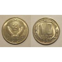10 копеек 1957 UNC