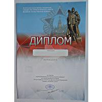 Диплом за участие в республиканском молодёжном конкурсе по отечественной истории, 2015 год, чистый