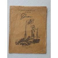 РККА   книжка агитка для солдат  1944 г