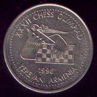 100 Драм 1996 год Армения Олимпиада
