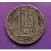 15 копеек 1955 года СССР #27