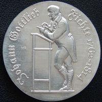 YS: ГДР, 10 марок 1990, 175-летие смерти Иоганна Готтлиба Фихте, философа, серебро, КМ# 137