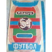 07.07.1991 Памир Душанбе--Динамо Минск