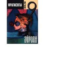 Фрагмэнты: Эўропа. Нумар 9. Восень 2000.
